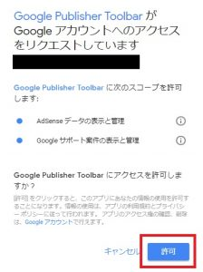 許可してAdSenseとGoogle Publisher Toolbarを連携
