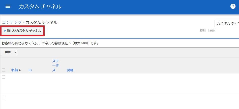 AdSense「新しいカスタムチャネル」をクリック