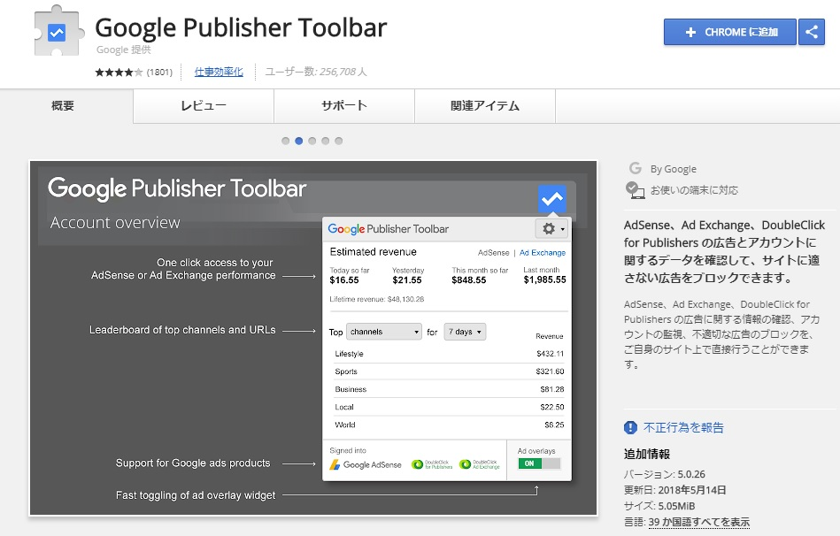 Chromeウェブストアで「Google Publisher Toolbar」と検索