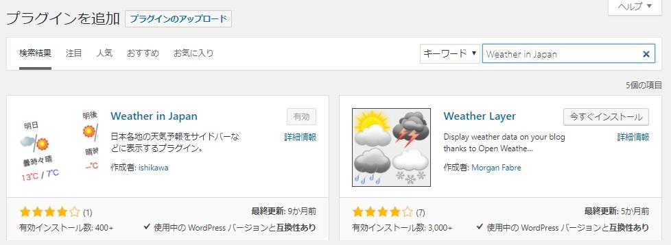 天気予報のWordPressプラグイン「Weather in Japan」の注意点