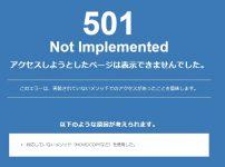 WordPressの「501エラー」の解決策