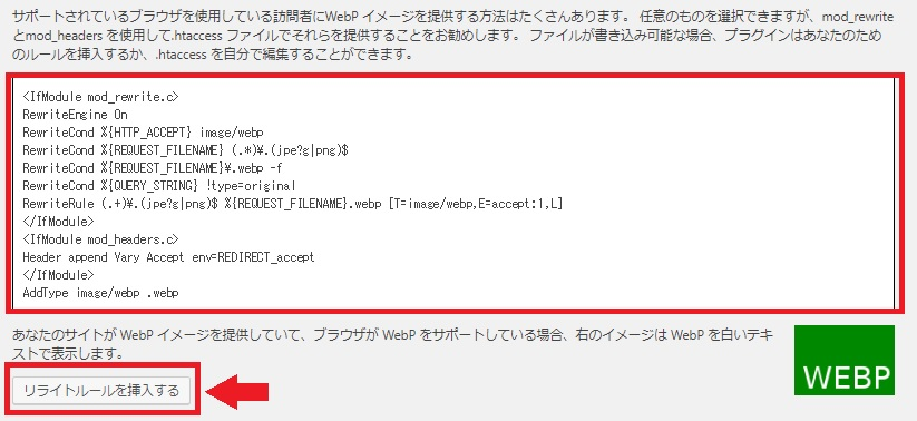 EWWW Image OptimizerのWebPのコード