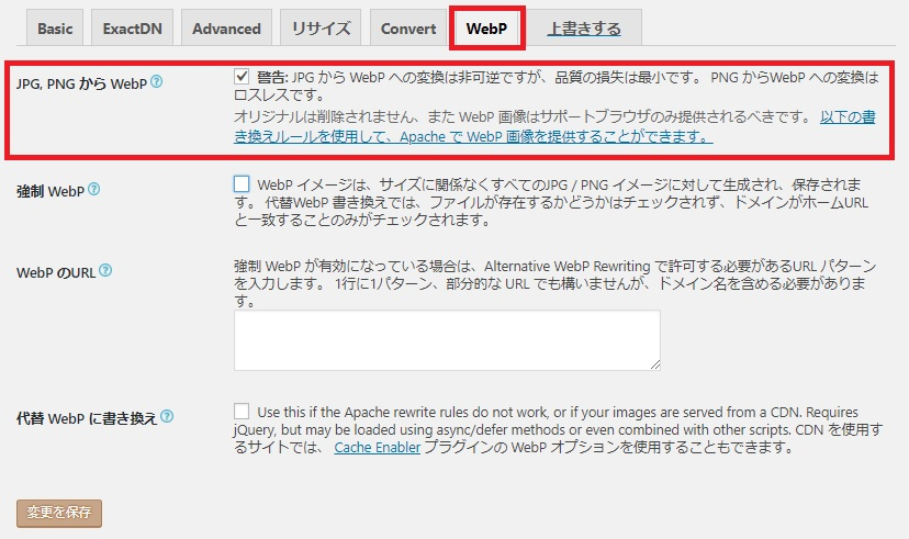 EWWW Image Optimizerの設定画面
