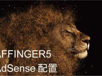 AFFINGER5のAdSense配置