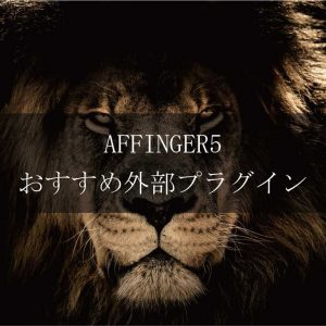 AFFINGER5におすすめの無料外部プラグイン15選
