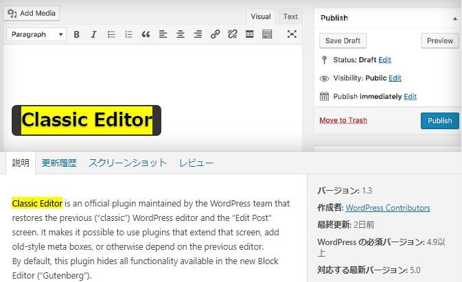 「Classic Editor」プラグイン