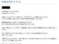 AdSense サポートチームからの回答メール
