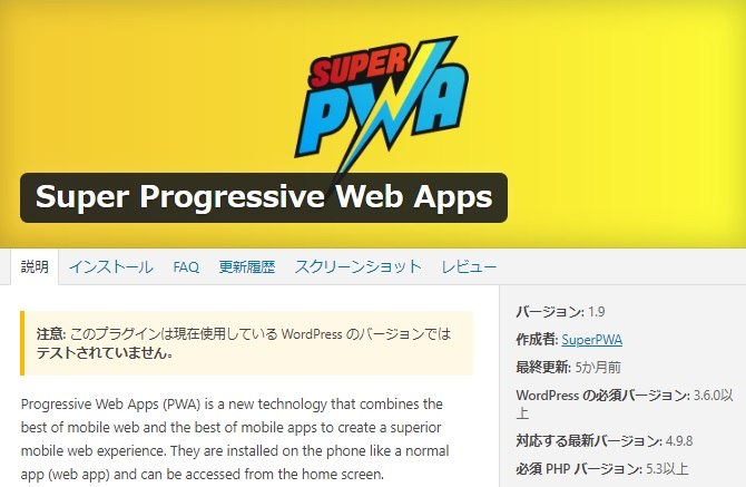 「Super Progressive Web Apps」プラグイン