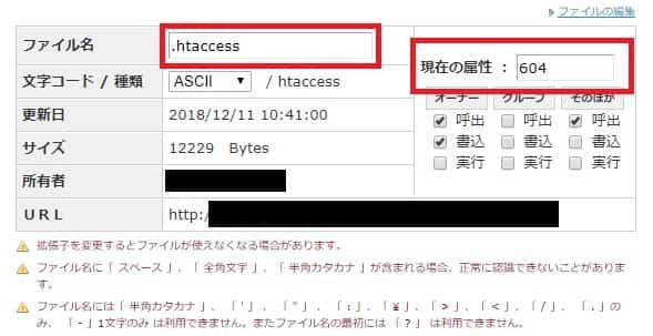 ロリポップ!FTPの「.htaccess」編集画面
