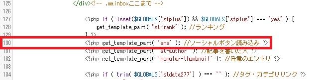 AFFINGER5の投稿ページ下のSNSボタンのコードを削除