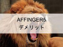 AFFINGER5のデメリット