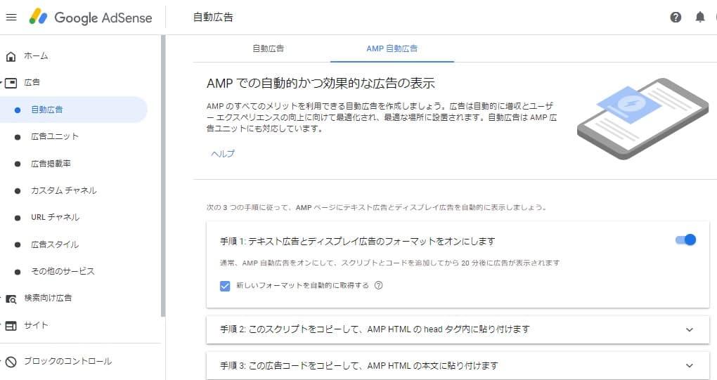 AdSenseの「AMP 自動広告」について