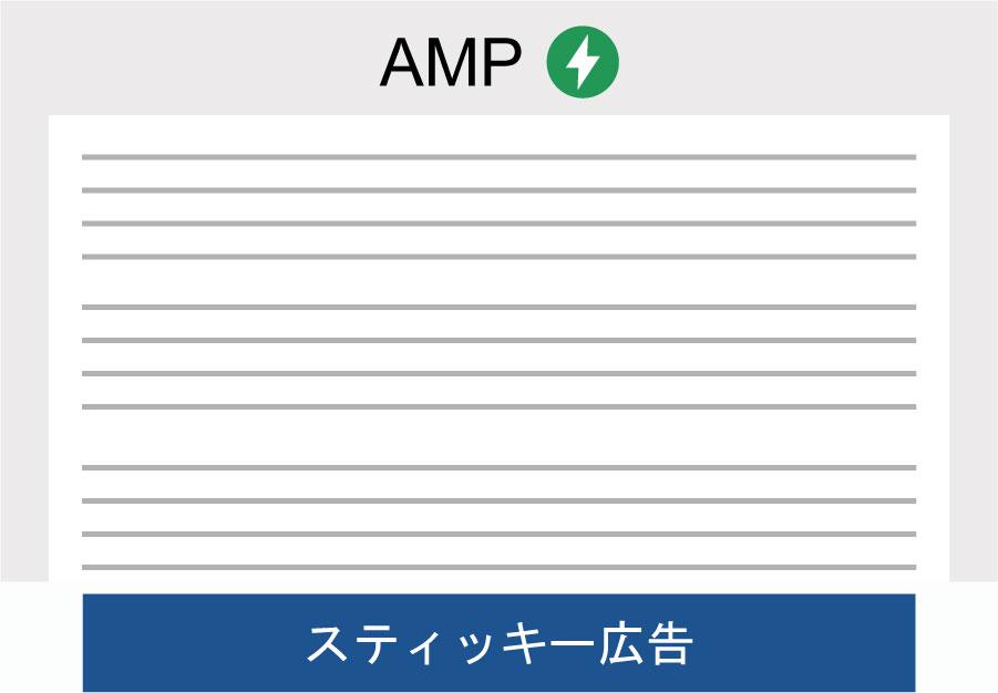 AFFINGER5のAMPにスティッキー広告(追尾広告)を表示させる方法