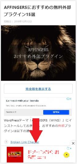 AMPページのスティッキー広告の例