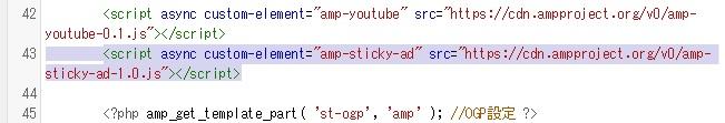 AMPスティッキー広告のスクリプト