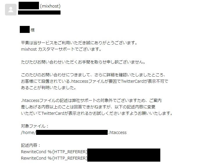mixhostからのメール